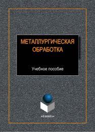 Металлургическая теплотехника:.  Учебное пособие ISBN 978-5-9765-1934-3