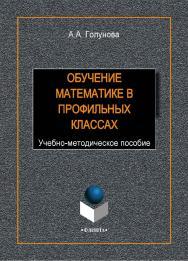 Обучение математике в профильных классах: учеб.-метод. пособие ISBN 978-5-9765-1940-4