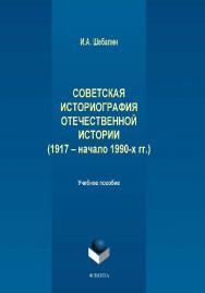 Советская историография отечественной истории (1917 – начало 1990-х гг.): Учебное пособие ISBN 978-5-9765-1950-3