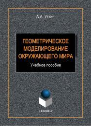 Геометрическое моделирование окружающего мира: Учебное пособие ISBN 978-5-9765-1956-5