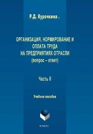 Организация, нормирование и оплата труда на предприятиях отрасли (вопрос – ответ). Ч II: Учебное пособие ISBN 978-5-9765-1959-6
