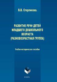 Развитие речи детей младшего дошкольного возраста (разновозрастная группа) ISBN 978-5-9765-1966-4