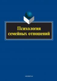 Психология семейных отношений    — 3-е изд., стер. ISBN 978-5-9765-1971-8