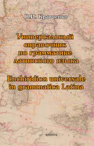 Универсальный справочник по грамматике латинского языка. Enchiridion universale in grammatica Latina  . — 3-е изд., стер. ISBN 978-5-9765-1979-4