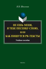 Не ешь меня, я тебе песенку спою, или Как пишутся PR-тексты   : учеб. — 4-е изд., стер. ISBN 978-5-9765-1983-1