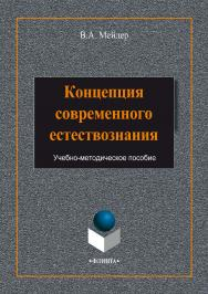 Концепция современного естествознания ISBN 978-5-9765-1986-2