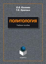 Политология    — 3-е изд., стер. ISBN 978-5-9765-1996-1