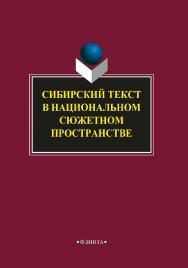 Сибирский текст в национальном сюжетном пространстве: колл. монография ISBN 978-5-9765-2006-6