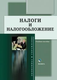 Налоги и налогообложение:.  Учебное пособие ISBN 978-5-9765-2010-3