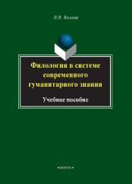 Филология в системе современного гуманитарного знания: Учебное пособие ISBN 978-5-9765-2015-8