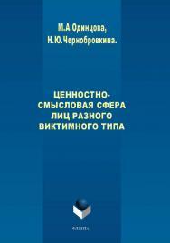 Ценностно-смысловая сфера лиц разного виктимного типа ISBN 978-5-9765-2024-0