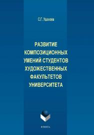 Развитие композиционных умений студентов художественных факультетов университета: монография ISBN 978-5-9765-2026-4