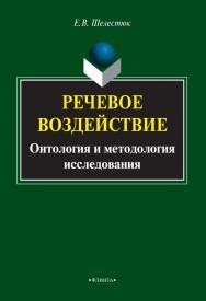 Речевое воздействие: онтология и методология исследования    — 4-е изд., стер. ISBN 978-5-9765-2032-5