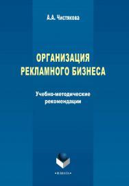 Организация рекламного бизнеса ISBN 978-5-9765-2033-2