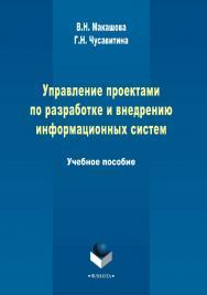 Управление проектами по разработке и внедрению информационных систем ISBN 978-5-9765-2036-3