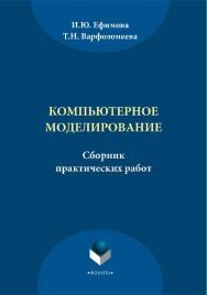 Компьютерное моделирование ISBN 978-5-9765-2039-4