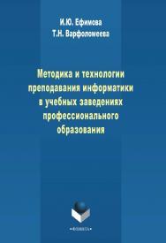 Методика и технологии преподавания информатики в учебных заведениях профессионального образования ISBN 978-5-9765-2040-0