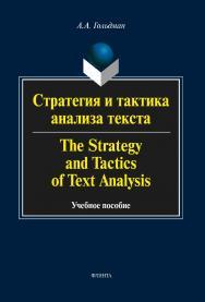 Стратегия и тактика анализа текста : в 4 ч. The Strategy and Tactic of Text Analysis : In 4 parts : Учебное пособие. — 3-е изд., стер. ISBN 978-5-9765-2046-2