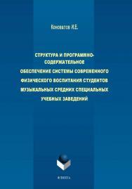 Структура и программно-содержательное обеспечение системы современного физического воспитания студентов музыкальных средних специальных учебных заведений.  Монография ISBN 978-5-9765-2063-9