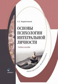 Психология жизненных ситуаций ISBN 978-5-9765-2080-6