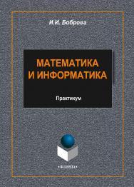 Математика и информатика ISBN 978-5-9765-2084-4
