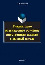 Гуманитарно развивающее обучение иностранным языкам в высшей школе    — 3-е изд., стер..  Монография ISBN 978-5-9765-2087-5