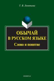 Обычай в русском языке : слово и понятие    — 3-е изд., стер. ISBN 978-5-9765-2090-5