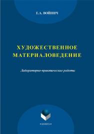 Художественное материаловедение   : лабораторно-практические работы. — 3-е изд., стер..  Практикум ISBN 978-5-9765-2096-7