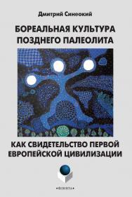 Бореальная культура позднего палеолита как свидетельство первой европейской цивилизации  . — 3-е изд., стер. ISBN 978-5-9765-2103-2
