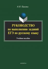 Руководство по выполнению заданий ЕГЭ по русскому языку ISBN 978-5-9765-2106-3