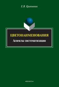 Цветонаименования : аспекты систематизации    — 3-е изд., стер. ISBN 978-5-9765-2114-8