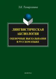 Лингвистическая аксиология : Оценочные высказывания в русском языке    — 3-е изд., сер. ISBN 978-5-9765-2118-6