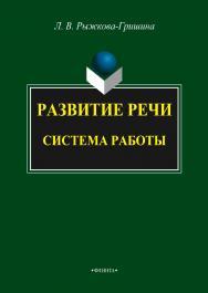 Развитие речи : система работы    — 2-е изд., стер. ISBN 978-5-9765-2123-0