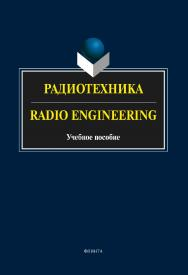 Радиотехника. Radio Engineering [Электронный ресурс]: Учебное пособие. — 4-е изд., стер. ISBN 978-5-9765-2131-5