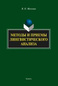 Методы и приемы лингвистического анализа ISBN 978-5-9765-2133-9