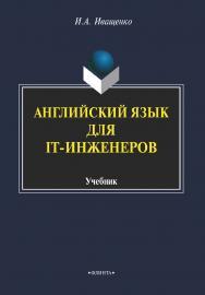 Английский для IT-инженеров ISBN 978-5-9765-2159-9