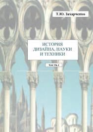 Практикум по курсу «История дизайна, науки и техники». Ч. I.  Практикум ISBN 978-5-9765-2160-5