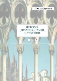 Практикум по курсу «История дизайна, науки и техники». Ч. IV ISBN 978-5-9765-2163-6