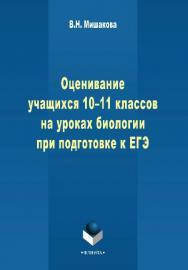 Оценивание учащихся 10-11 классов на уроках биологии при подготовке к ЕГЭ ISBN 978-5-9765-2172-8