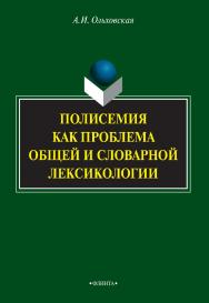Полисемия как проблема общей и словарной лексикологии   монография . — 3-е изд., стер. ISBN 978-5-9765-2181-0