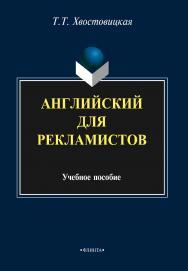 Английский для рекламистов    — 3-е изд., стер. ISBN 978-5-9765-2184-1