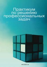 Практикум по решению профессиональных задач     – 2-е изд., стер. ISBN 978-5-9765-2194-0