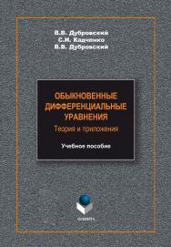 Обыкновенные дифференциальные уравнения. Теория и приложения    – 2-е изд. стер. ISBN 978-5-9765-2197-1