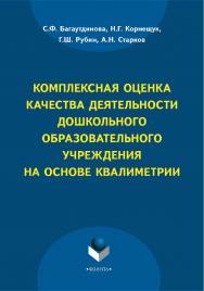 Комплексная оценка качества деятельности дошкольного образовательного учреждения [Электронный ресурс] : монография. — 3-е изд., стер. ISBN 978-5-9765-2208-4