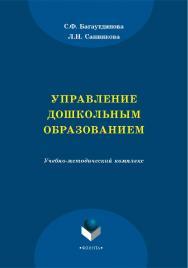 Управление дошкольным образованием    — 4-е изд., стер. ISBN 978-5-9765-2213-8