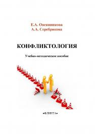 Конфликтология     — 2-е изд., стер. ISBN 978-5-9765-2218-3