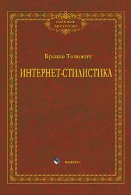 Интернет-стилистика [Электронный ресурс] : монография. — 4-е изд., стер. ISBN 978-5-9765-2229-9