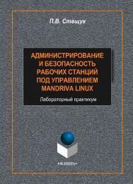 Администрирование и безопасность рабочих станций под управлением Mandriva Linux [Электронный ресурс] : лабораторный практикум. — 3-е изд., стер. ISBN 978-5-9765-2230-5