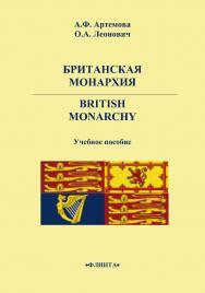Британская монархия. British Monarchy    - 3-е изд., стер. ISBN 978-5-9765-2234-3