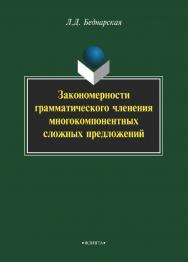 Закономерности грамматического членения многокомпонентных сложных предложений    — 3-е изд., стер. ISBN 978-5-9765-2245-9
